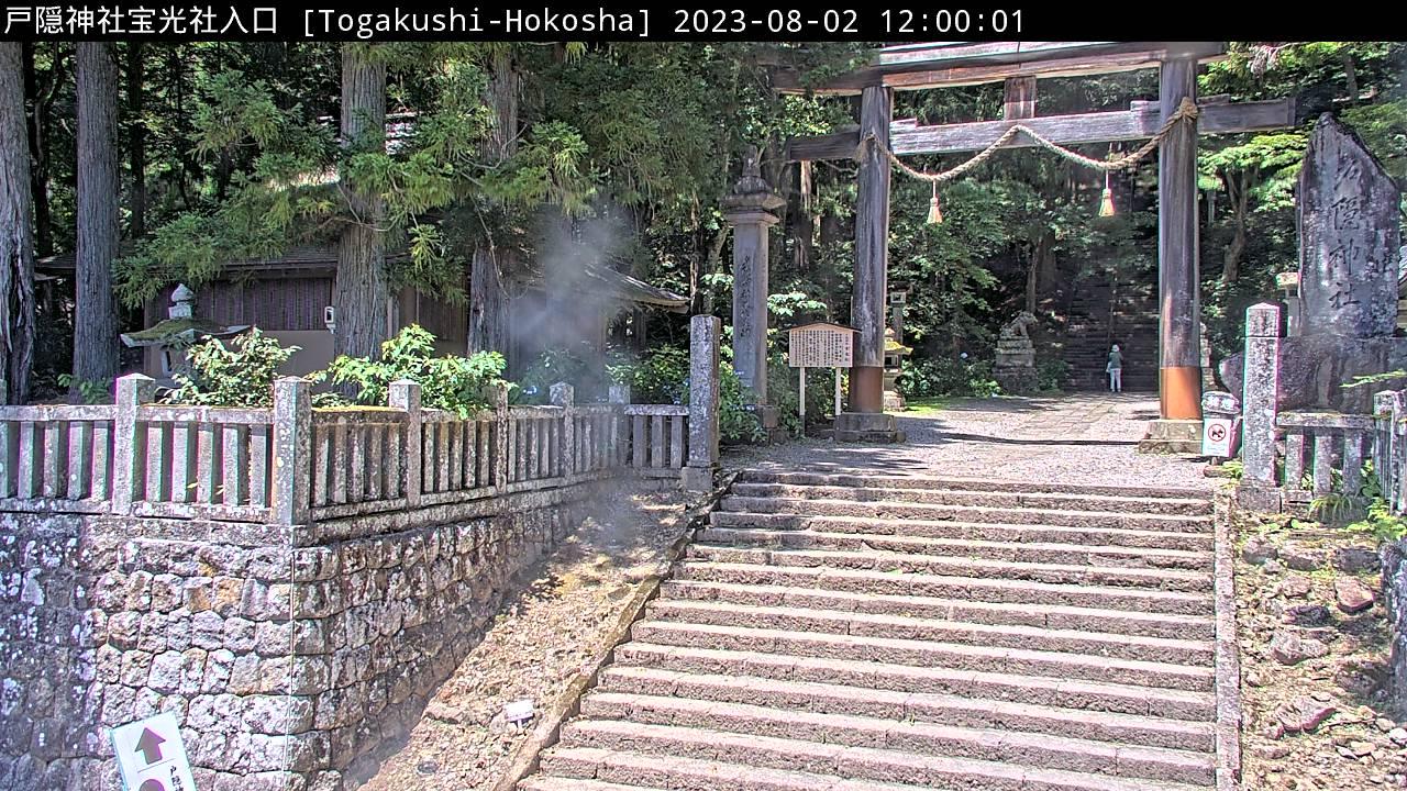 戸隠神社宝光社入口 12:00
