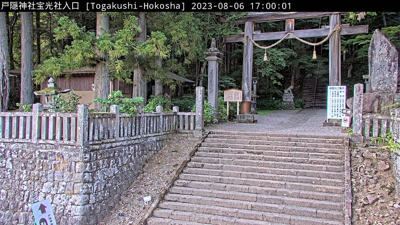 戸隠神社宝光社入口 17:00