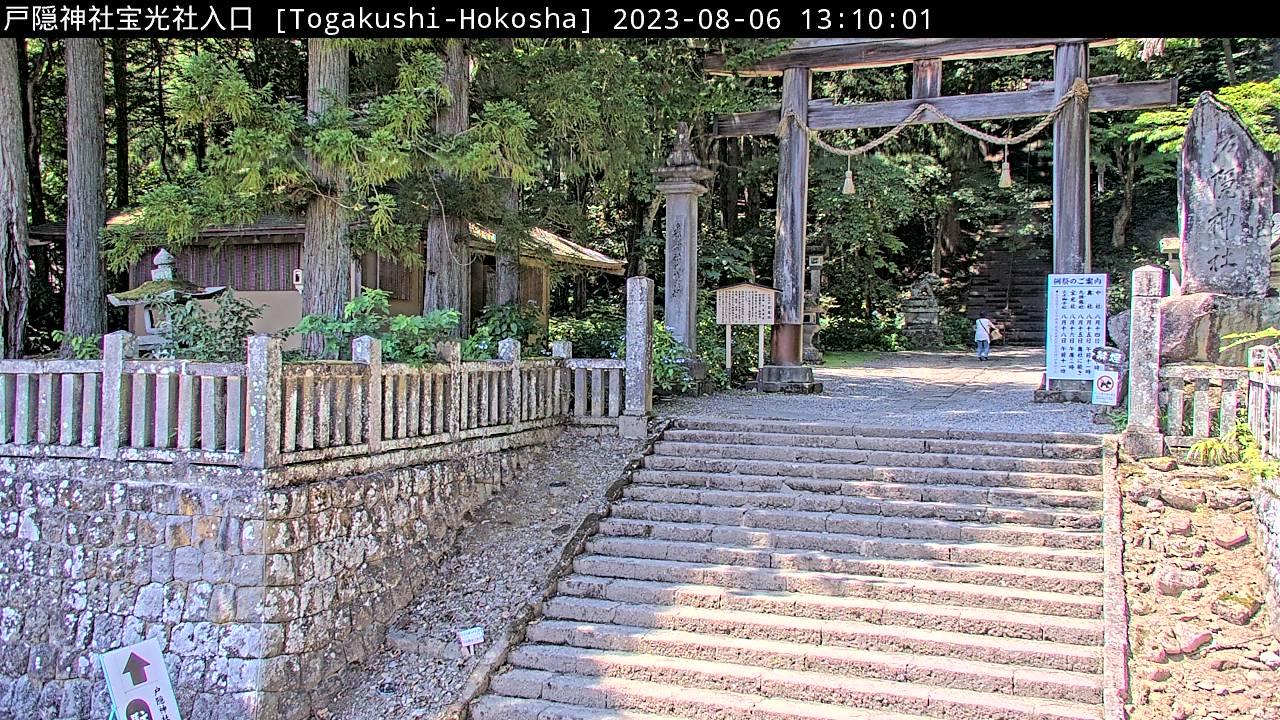 戸隠神社宝光社入口最新画像
